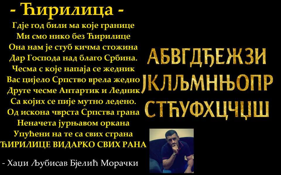 cirilica.jpg