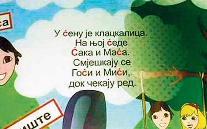 crnogrski-jezik-yhotube.jpg